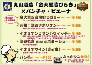 蔵びらき2015.jpg