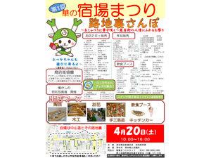 shukuba_m.jpg